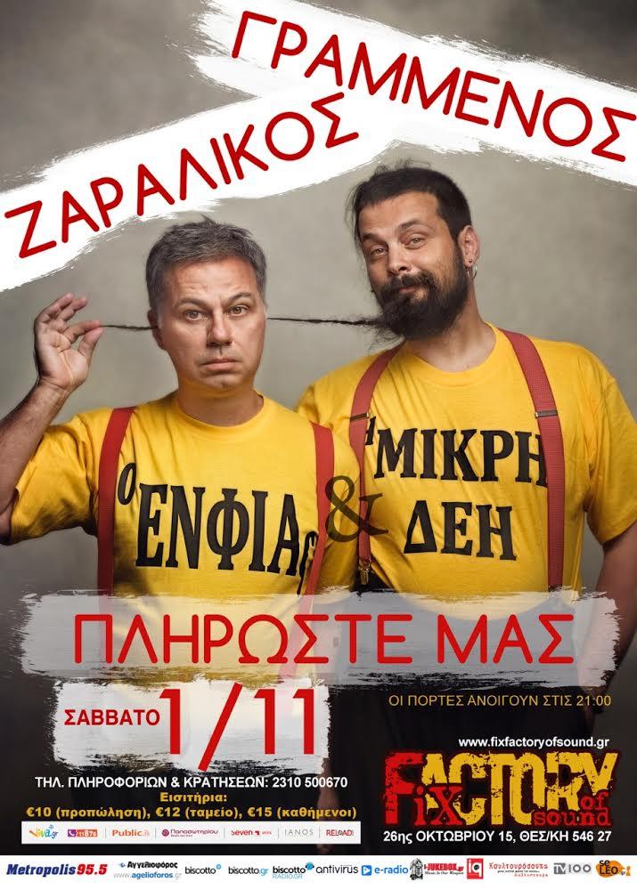 Zaralikos_Grammaneos_Poster