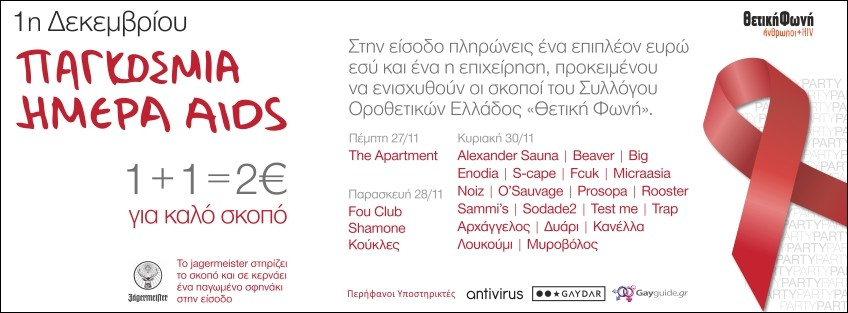 hiv party Athens 2014