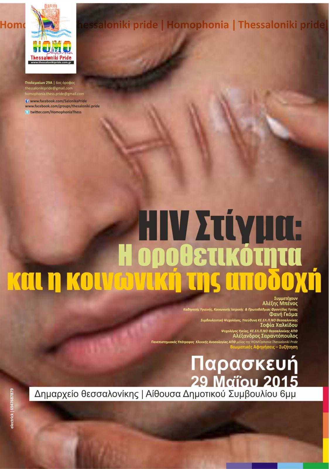 stigma ΑΦΙΣΑ (3) (1)