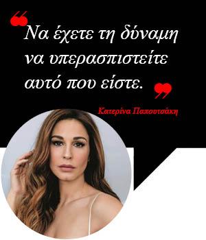 300x350_synenteuxi_papoutsaki