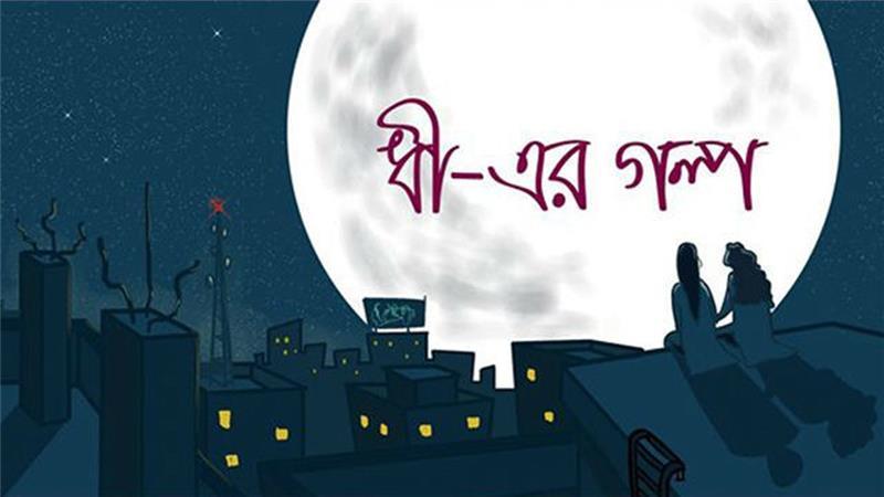 Σεξ gay Μπαγκλαντές