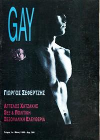 τύπος που βγαίνω με πράξεις γκέι