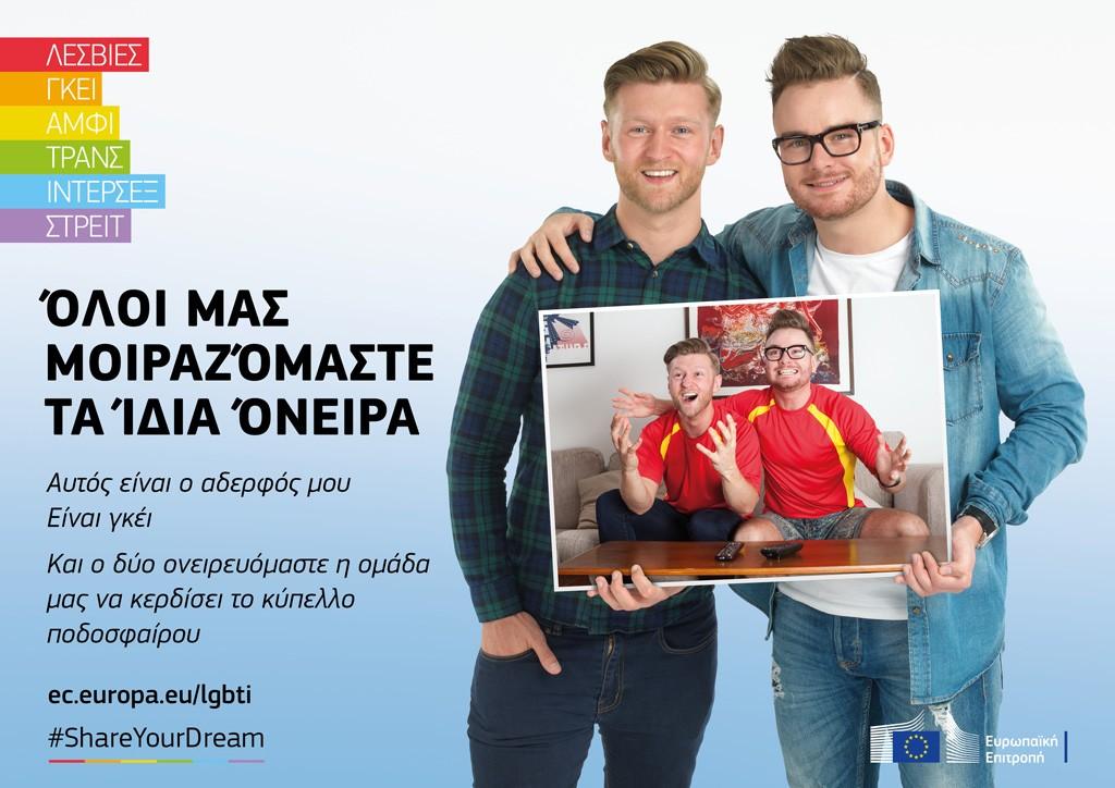 LGBT_GAY_EL