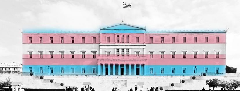 Αποτέλεσμα εικόνας για Περί της «νομικής αναγνώρισης της ταυτότητας φύλου»
