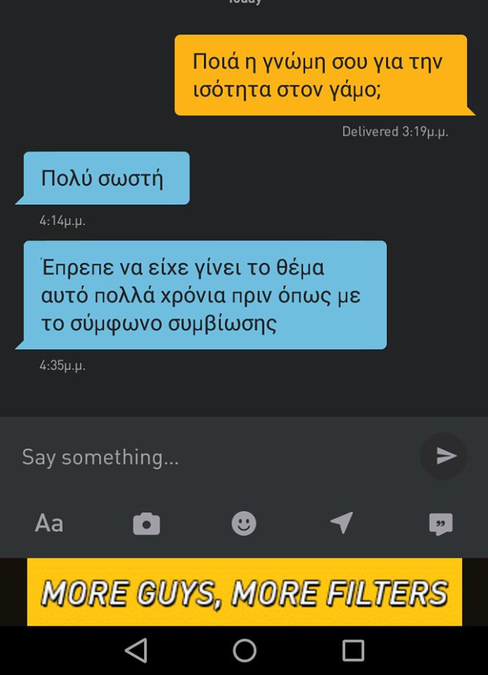 #1 γκέι dating app