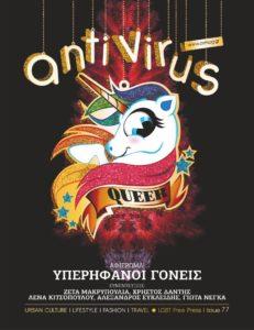 Queer cover Antivirus Magazine 77