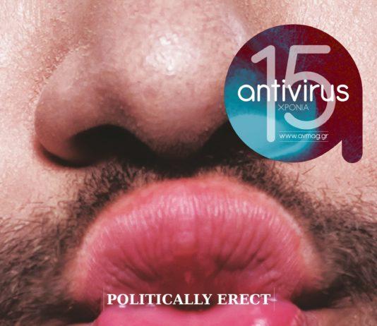 Το εξώφυλλο του περιοδικού antivirus, Νο 78, τεύχος Φεβρουάριος - Μάρτιος 2018