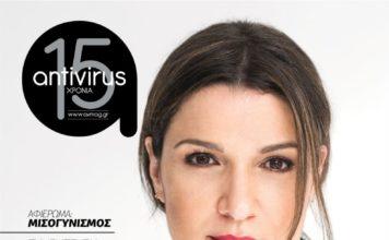Antivirus Magazine No 80 cover