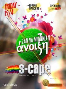 S-cape club
