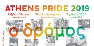 Athens Pride 2019 poster