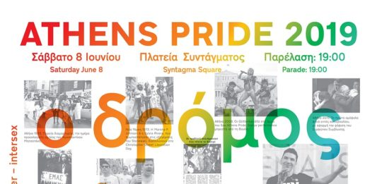 Athens Pride 2019 poster