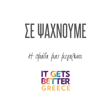 It Gets Better Greece