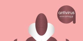 Antivirus Magazine Cover no 87 SEX