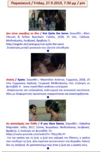 Πρόγραμμα: 21ο Διεθνές Φεστιβάλ Θεσσαλονίκης ΓκΛΑΤ Ταινιών