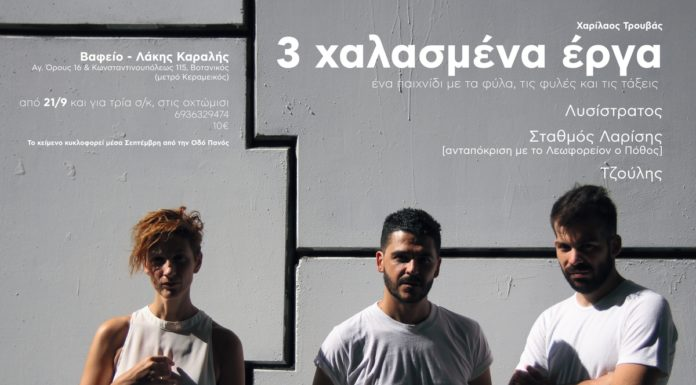 """""""3χαλασμένα έργα"""" του Χαριλάου Τρουβά στο Βαφείο - Λάκης Καραλής"""