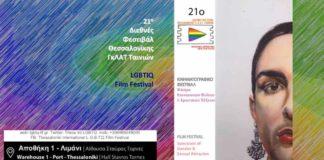 21ο Διεθνές Φεστιβάλ Θεσσαλονίκης ΓκΛΑΤ Ταινιών