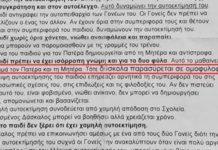 Κέντρο Ξένων Γλωσσών - Σιοτρόπου Βασιλάκη Χρυσοχοΐδης