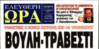 Μήνυση προς τον Γεώργιο Μιχαλόπουλου διευθυντή της Ελεύθερης Ώρας για το εν λόγω εξώφυλλο.