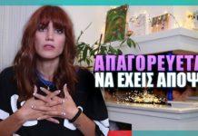 Απαγορεύεται Να 'Εχεις 'Αποψη, Mary Sinatsaki