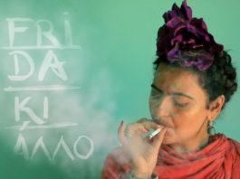 """Η """"Frida ΚΙ ΑΛΛΟ"""" στη Θεσσαλονίκη για τρεις μόνο παραστάσεις"""