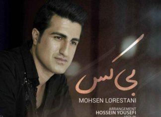"""Mohsen Lorestani, ο Ιρανός τραγουδιστής που """"κατηγορείται"""" για ομοφυλοφιλία και κινδυνεύει με θανατική ποινή"""