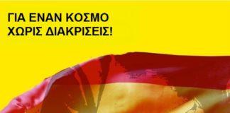 Η ανακοίνωση της Διεθνούς Αμνηστίας για την Συνταγματική Αναθεώρηση