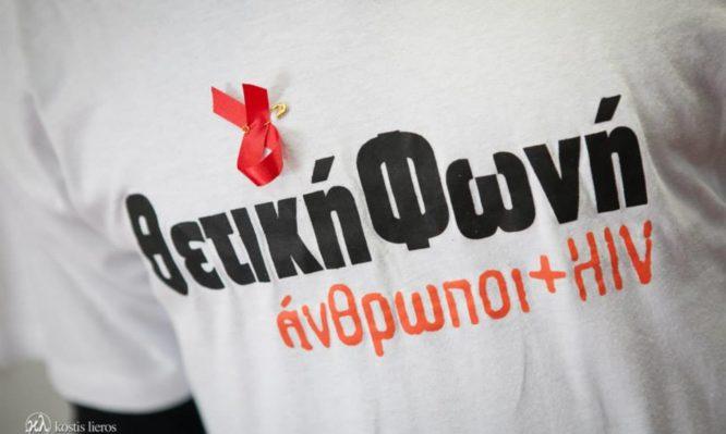Κάλεσμα εγρήγορσης και κινητοποίησης από τη «Θετική Φωνή»