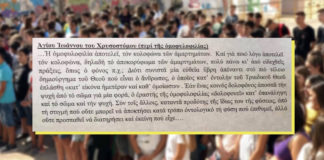Ομοφοβικό φυλλάδιο στον εκκλησιασμό Γυμνασίου στο Χολαργό