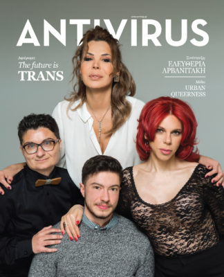 ANTIVIRUS MAGAZINE The Future is Trans