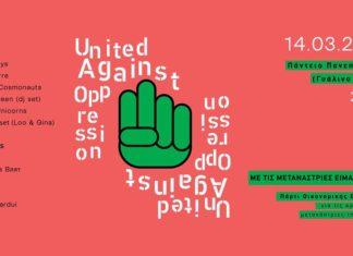 Πάρτι για τη στήριξη των κρατουμένων μεταναστριών της Πέτρου Ράλλη