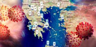 Οι χάρτες για τα κρούσματα κορονοϊού στην Ελλάδα και στον κόσμο