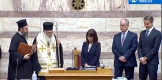 Ορκίστηκε η πρώτη γυναίκα Πρόεδρος της Δημοκρατίας Κατερίνα Σακελλαροπούλου
