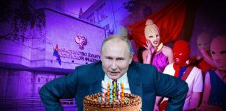 γενέθλια του Putin
