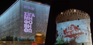 αντιφασιστικά μηνύματα, Λευκός Πύργος, Στέγη Ιδρύματος Ωνάση