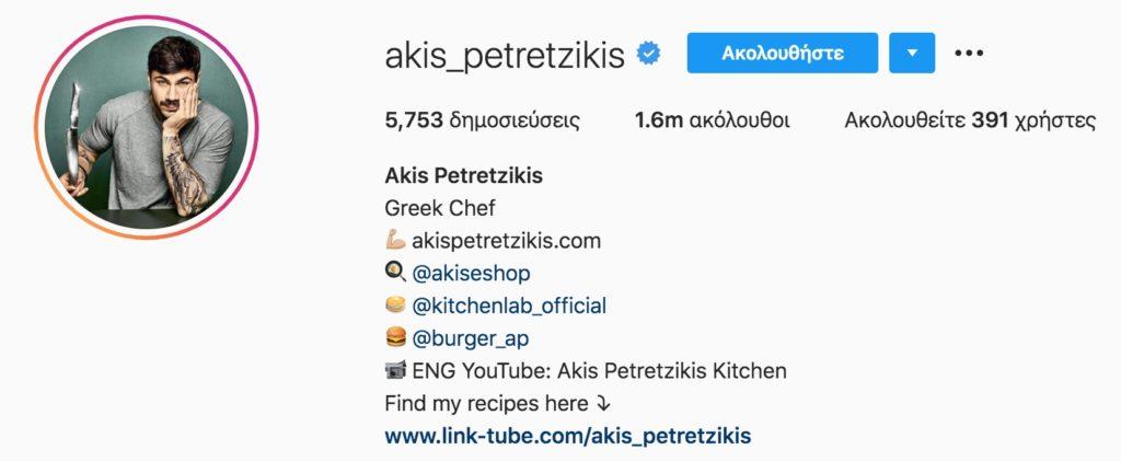 akis petretzikis instagram