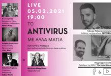 antivirus, me alla matia