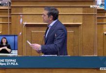 Vouli Tsipras
