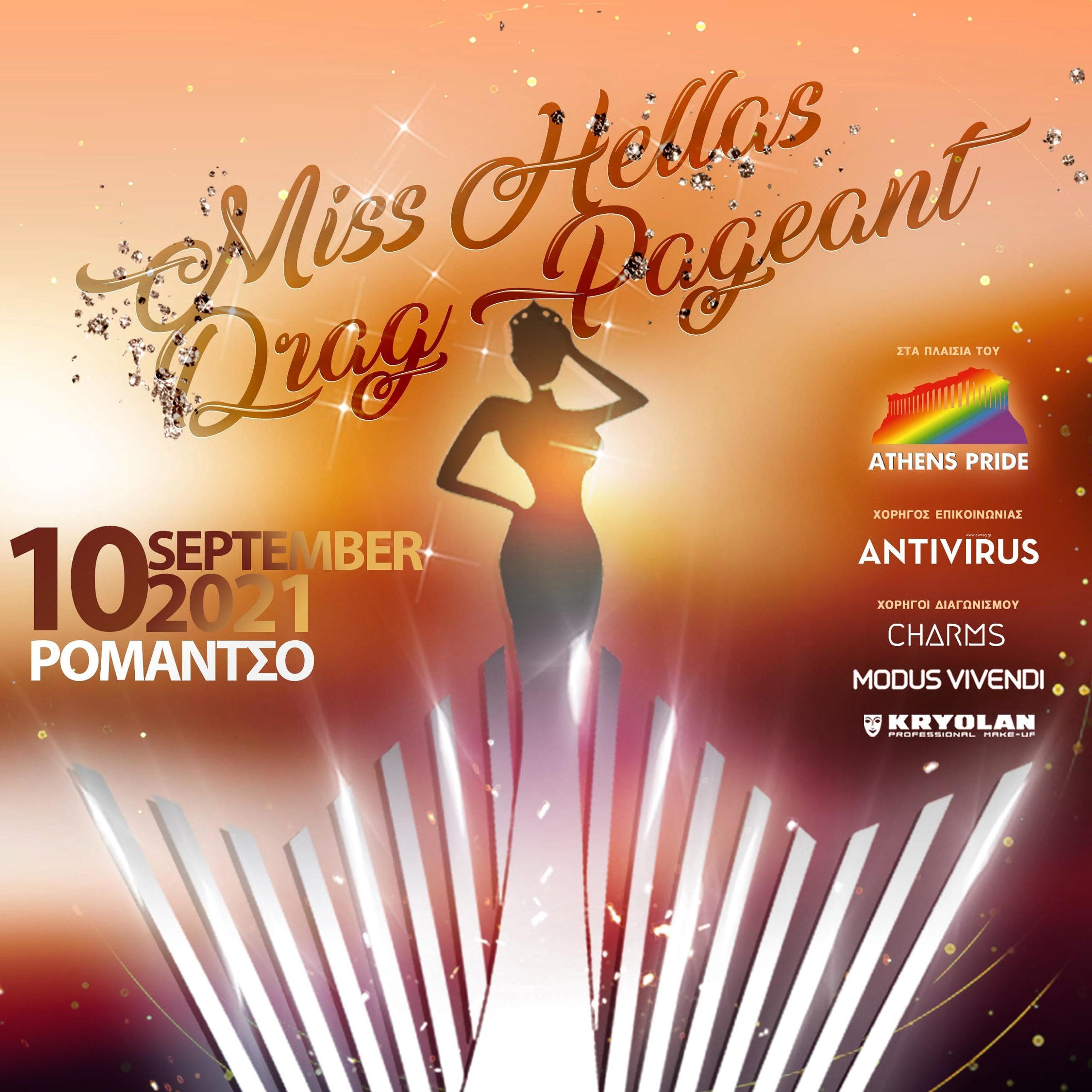 Miss Hellas Drag Pageant