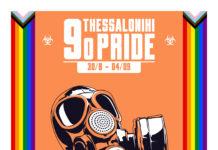 Thessaloniki Pride, 9ο Thessaloniki Pride