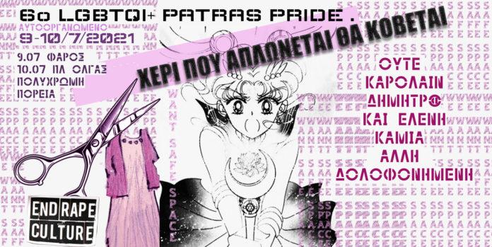 Patras Pride